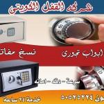 فتح ابواب سيارات بأرخص الأسعار بالكويت