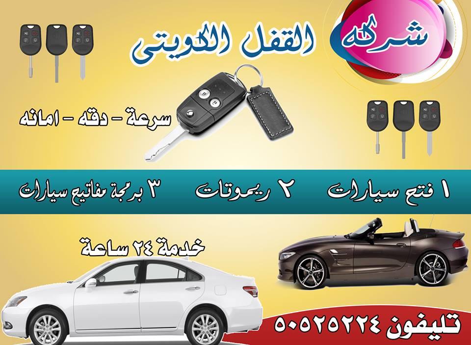 فتح سيارات بالكويت