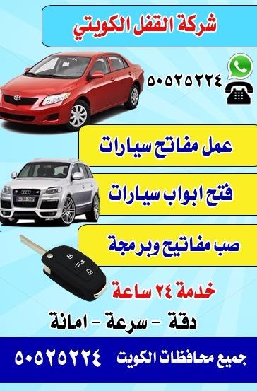 فتح سيارات الكويت 24