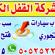 فتح ابواب الكويت
