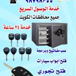 فني مفاتيح في دولة الكويت