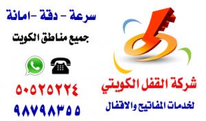 شركة القفل الكويتي 98798355 فتح سيارات صب مفاتيح